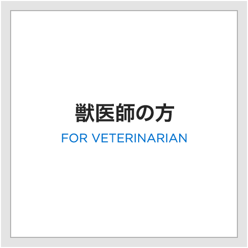 獣医師の方 FOR VETERINARIAN